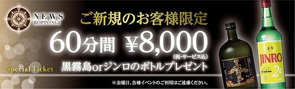 60_8000ticket
