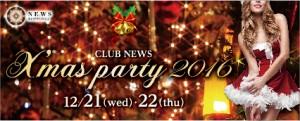 2016X'mas partyバナー161205_ol